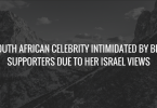 S. AFRICAN CELEBRITY INTIMIDATED BY BDS SUPPORTERS DUE TO HER ISRAEL VIEWS